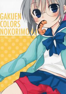 gakuen_colors_nakorimono.jpg