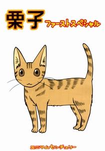 kuriko_first_special.jpg