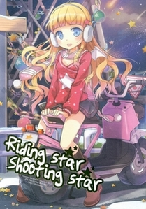 riding_star_shooting_star.jpg