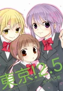 tokyo_2.5.jpg