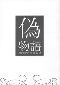 nisemonogatari_jikaiyokoku_manga_taizen.jpg